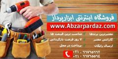 فروش آنلاین ابزارالات