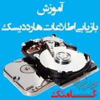 آموزش ریکاوری اطلاعات هارد دیسک ویژه همکاران