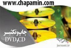 چاپ سی دی و دی وی دی امین