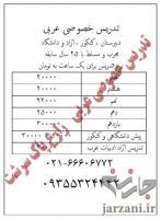 تدریس خصوصی عربی مجرب و مسلط
