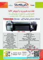 فروش ویژه دستگاه صنعتی چاپ هیبرید توشیبا
