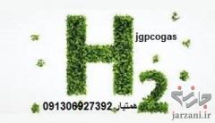 فروش هیدروژن گاز