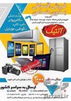 فروش قسطی گوشی موبایل، تبلت،لپ تاپ، کامپیوتر و لوازم اداری