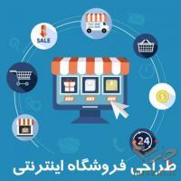 طراحی فروشگاه اینترنتی  صورت اقساطی