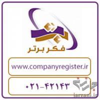 ثبت شرکت های تجاری و موسسات غیر بازرگانی