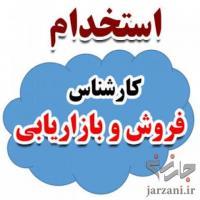 استخدام کارشناس فروش و بازاریاب با حقوق بالا در سراسر ایران