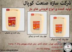 """روان کننده بتن""""تولید برترین برند ایرانی"""""""