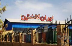 تولید و  فروش انواع کانکس کیوسک کانتینر و خانه پیش ساخته در شیراز و جنوب کشور