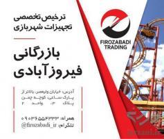 بازرگانی فیروزآبادی مشاوره امور گمرکی و ترخیص کالا
