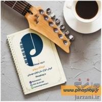 فروشگاه آنلاین ادوات موسیقی پینوشاپ