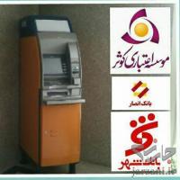 فروش دستگاه خودپرداز