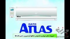 کولر گازی اطلس ایساتیس