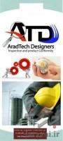 مشاوره و پیاده سازی استانداردهای بین المللی ISO  (آرادتِک)