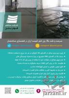 اجرای فوم بتن کف طبقات و شیب بندی پشت بام - شرکت سانکو