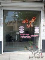 تحلیل آماری، مشاوره کس و کار و خدمات پژوهشی در تبریز