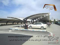 سایه سازان مجری سایبان پارکینگ ، آلاچیق ،پوشش رمپ