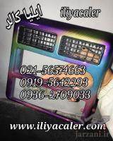 سازنده انواع دستگاه هیدروگرافیک09362709033ایلیاکالر
