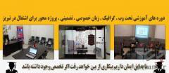 آموزش 3 - دوره های آموزشی در تبریز