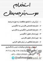 استخدام مترجم عربی و انگلیسی
