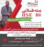 آموزش کاربردی HSE همراه با اشتغال