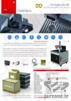 وارد کننده دستگاه برش و حکاکی لیزری cristal sign