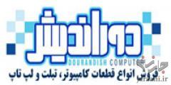 فروشگاه دوراندیش مرکز فروش و تعمیرات تخصصی لپ تاپ در اصفهان