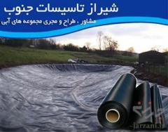 شرکت شیراز تاسیسات نماینده فروش ورق های ژئوممبران