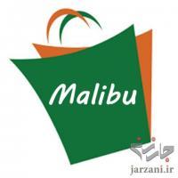 عمده فروشی لوازم قنادی مالیبو