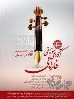 آموزشگاه موسیقی فارابی