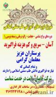 اموزش طب سنتی اسلامی