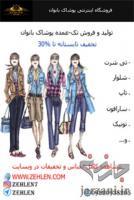 تولیدوفروش لباس زنانه تریکو