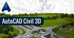 آموزش و تدریس Civil 3D-ارومیه