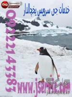 حمل و نقل یخچالی در ارومیه- بازرگان- میاندواب- مهاباد- سقز- بوکان- خوی- پیرانشهر
