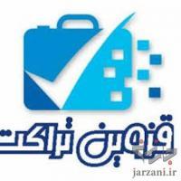 قزوین تراکت  - مرکز تخصصی پخش تراکت