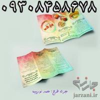 طراحی و چاپ تراکت و بروشور تبلیغاتی در مشهد