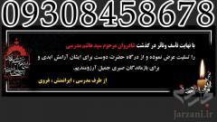 چاپ بنر تسلیت و آگهی ترحیم فوری در مشهد