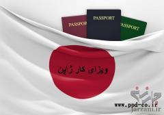 ویزا کار ژاپن