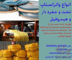 فروش انواع مدل واتراستاپ در مشهد و استان خراسان رضوی