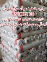پارچه تنظیف و آستری رضایی 09138951130