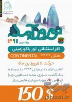 تور باکو ویژه نوروز 98