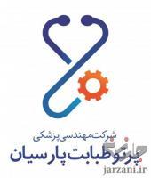 خدمات سرویس و فروش تجهیزات پزشکی