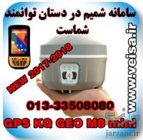 فروش جی پی اس ماهواره ای سامانه شمیم  RTKاداره ثبت در گیلان و هرمزگان