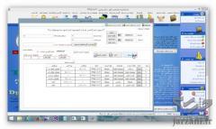 نرم افزار حسابداری شخصی (دخل و خرج ) رایگان