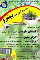 آموزشگاه گیاهان دارویی-برق ابزاردقیق