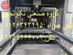 تولید و طراحی سیستم شستشو قطعات به روش دیپ