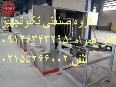 سیستم شستشو دیپ یا غوطه وری اماده تحویل و فروش