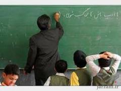 تدریس تضمینی فیزیک دبیرستان و دانشگاه