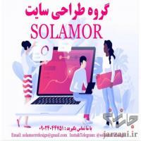 گروه طراحی سایت solamor
