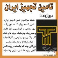 """"""" تامین تجهیز ایران """""""