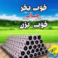 فروش بنر خام ایرانی ارزان و باکیفیت